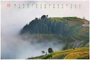 43贵州从江县秋收之旅 - 云雾深处