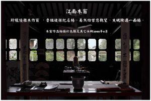 07江南木窗