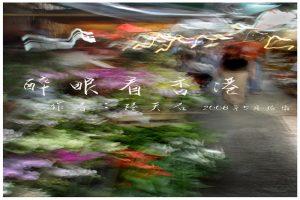 10醉眼看香港