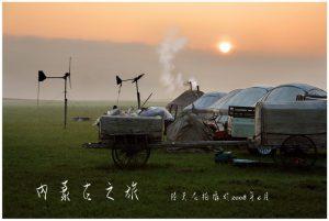 08内蒙古之旅
