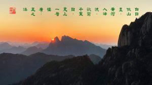 103【神州大地】三清山-《唐诗意》