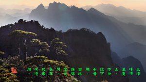 105【神州大地】三清山-《峰顶日落》