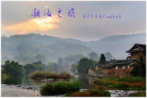 13潮汕之旅
