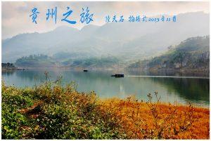 23贵州之旅( 2 )