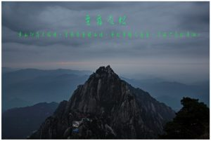35黃山之旅