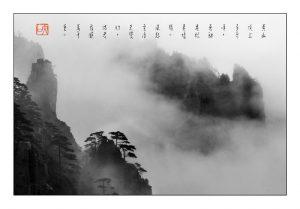 73《黄山风云》